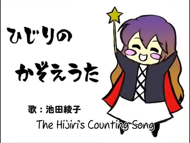 Touhou - The Hijiris Counting Song (Kazoe Uta) Eng sub