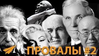 Знаменитые Неудачи #2 - Монро, Эйнштейн, Форд