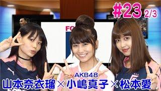 フットボールチャンネルの次世代サッカー情報番組『F.Chan TV』。第23回...