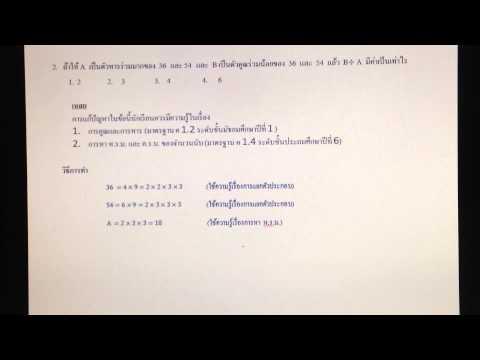 เฉลยข้อสอบ O-NET วิชาคณิตศาสตร์ ม.3 ปี 54 ข้อ 2