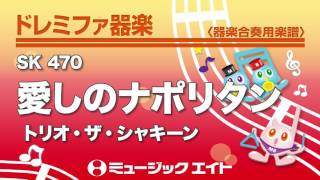 【SK-470】愛しのナポリタン(演奏:台灣桃園市大竹小學校音樂部) 商品...