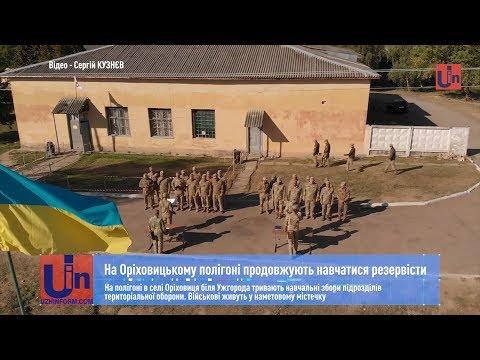 На Оріховицькому полігоні продовжують навчатися резервісти