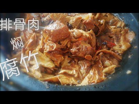 妈妈的味道【排骨肉焖腐竹】
