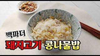 백파더 돼지고기 콩나물밥 만들기 초간단해요.