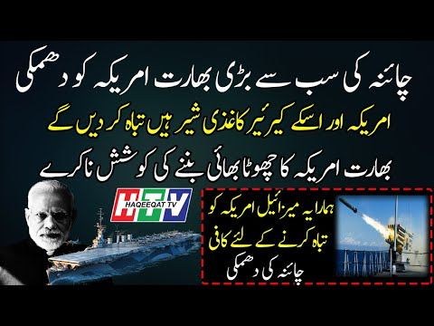 Haqeeqat TV: US is Paper Tiger and We Have Missile System in South China Sea