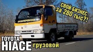ЯПОНСКИЙ ТРУДЯГА - дизельный грузовик Toyota HIACE 1995
