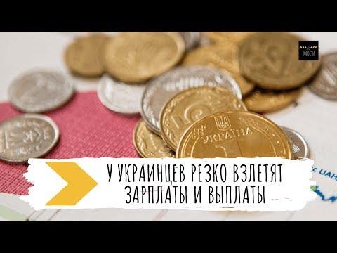 У украинцев резко взлетят зарплаты и выплаты