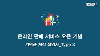 [기념품 제작 설명서 ] Type 03_펜던트형
