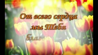 Поздравление Маме с ЮБИЛЕЕМ! 55 лет! online video cutter com 1