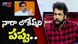 నారా లోకేష్ని రోజా పప్పు అంటది..! | Hero Shivaji About MLA Roja | TV5 News