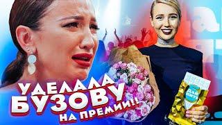 #ВЛОГ: Уделала Бузову на премии!! / Опоздала на свой концерт...