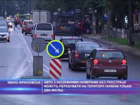 Авто з іноземними номерами без реєстрації може перебувати на території України 2 місяці