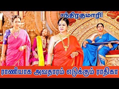 சீரியல் 'ராணி' ராதிகாவின் கதை..! | சந்திரகுமாரி | Raadhika | Chandrakumari | Radaan Media