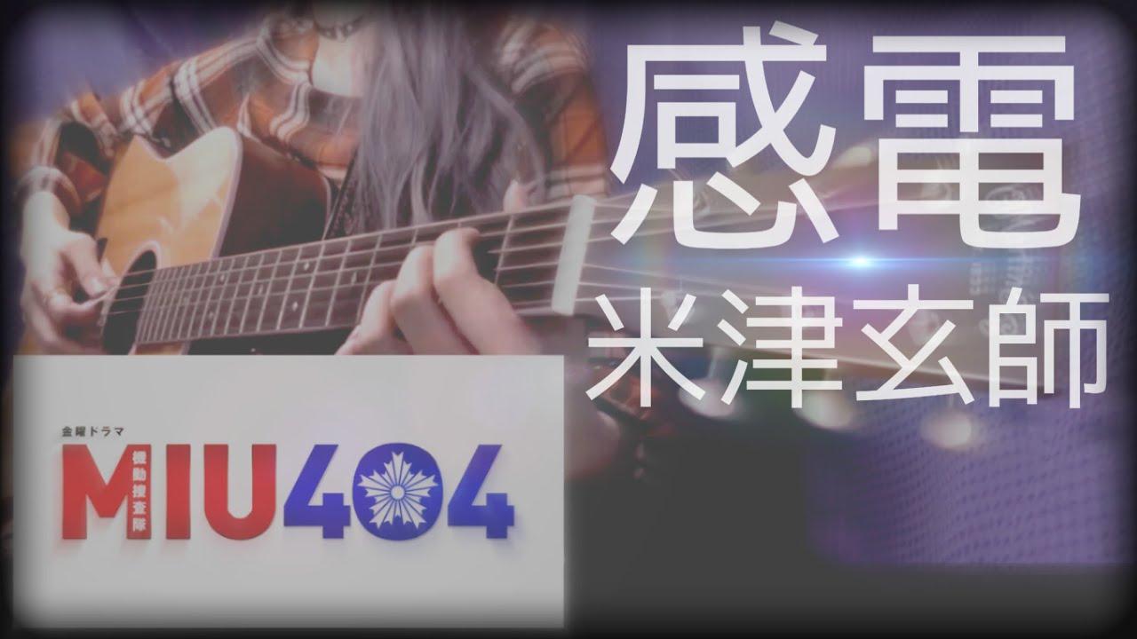 【フル歌詞付き】感電/米津玄師▶Acoustic Arrange▶【弾き語りcover】ピアノ&ギター▶TBS金曜ドラマ『MIU404 機動捜査隊』主題歌