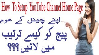how to setup your youtube channel page 2018 urdu hindi #Tech4shani