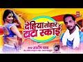 Latest Bhojpuri Song Dehiya Thohar Tata Sky ?? ? ? ? New Hit Song 2018