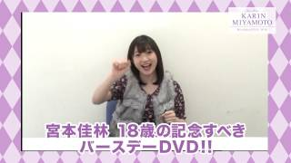 Juice=Juice宮本佳林18歳の記念すべきバースデーDVDが発売! バースデー...