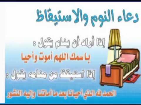 دعاء قبل النوم باسمك اللهم اموت واحيا Youtube