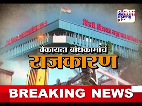 Politics on Illegal construction in Pimpri-chinchwad