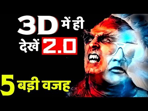5 Reasons To Watch Akshay Kumar-Rajinikanth' s-2.0  Only In 3D