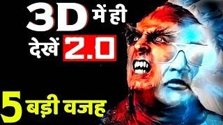 5 Reasons To Watch Akshay Kumar-Rajinikanth' s-2.0  Only In 3D