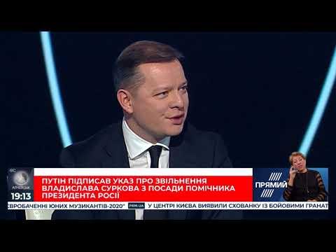 """Олег Ляшко гість """"Великого вівторка"""" 18.02.2020"""