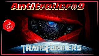 •Трансформеры• ◀[Лучшие трейлеры всех времен]▶