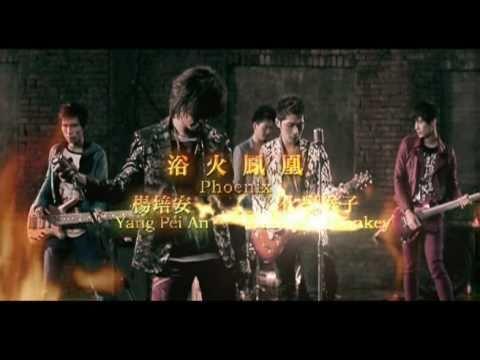 楊培安【浴火鳳凰】楊培安 x 化學猴子 - 2011首波主打 (官方高畫質完整版)