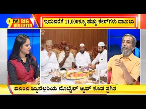 Big Bulletin With HR Ranganath   Zameer Ahmed In Connection With IMA Jewels Scam..!?   June 11, 2019