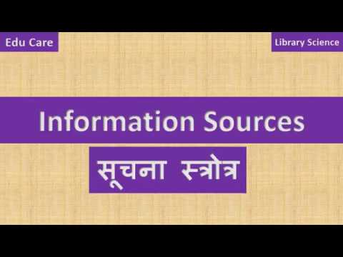 सूचना स्त्रोत  information sources library science