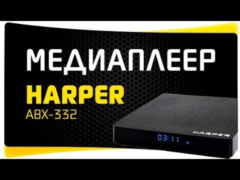 Медиаплеер Harper ABX-332 Smart TV Box - Обзор и Отзыв