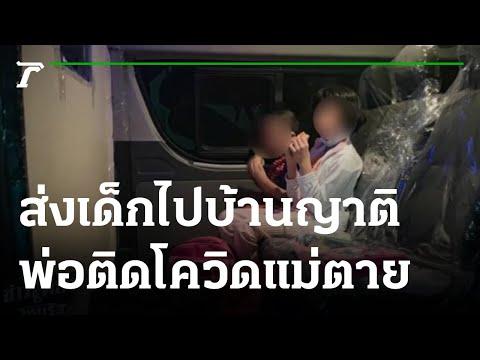 กู้ภัยรับ2หนูน้อยกลับบ้าน พ่อติดโควิดแม่ตาย | 310864 | ข่าวเที่ยงไทยรัฐ