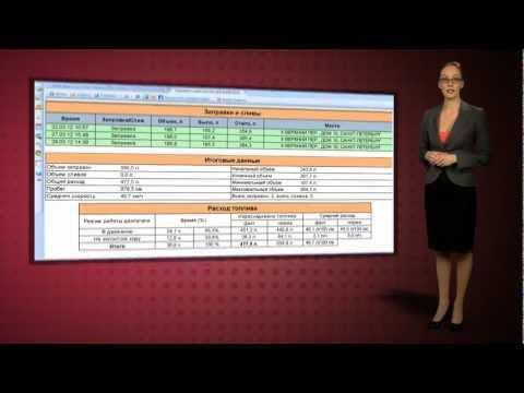 Отчеты для ГЛОНАСС GPS контроля транспорта (3 серия)