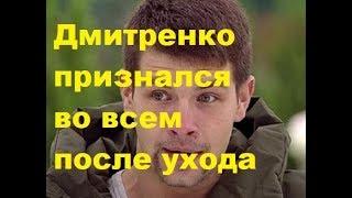Дмитренко признался во всем после ухода. ДОМ-2 новости