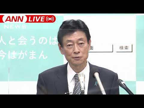 【ノーカット】新型コロナ感染拡大防止へ 西村大臣会見