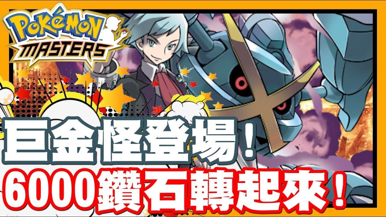 大木博士和大吾參戰啦!! 夢幻和巨金怪一齊登場囉!!   6000鑽石巨金怪抽起來啦!! 夢幻登入就可以直接領囉!! - 手機遊戲 Pokemon Master 寶可夢大師《哲平》 - YouTube