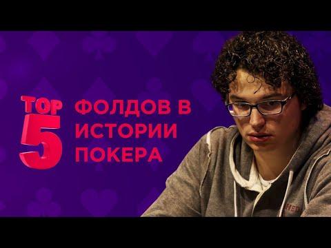 ТОП 5 НЕВЕРОЯТНЫХ ФОЛДА В 21 ВЕКЕ / ПОКЕРНЫЙ ПРИТОН