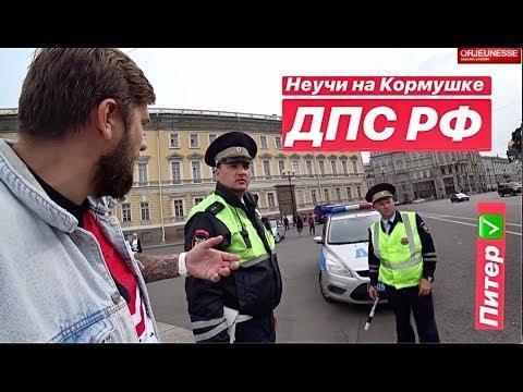 ДПС РФ Неучи на кормушке в Питерской Полиция