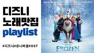 Download [PLAYLIST] 디즈니 유니버셜 애니메이션 인생 OST 모음 연속재생 | 연속재생