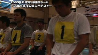 NJPW GREATESTMOMENTS 内藤哲也デビュー 2005年11月3日後楽園ホール〜20...