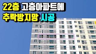 22층 고층아파트 아이랑 사는 집에 추락방지망 시공