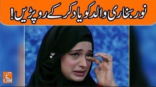 Noor Bukhari cried while remembering her father l Taron Sey Karen Batain l 18 Dec 2018 l GNN