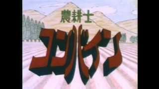 秋田大学アニメーション製作研究会 0:24 「農耕士コンバイン」1985 (「聖...