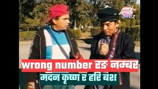 Wrong Number |रङ नम्बर | Madan Krishna Shrestha| Hari Bansa Acharya