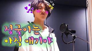 [방탄소년단 정국] 정국이는 아직 애기야/ BTS Jungkook is still a baby ~