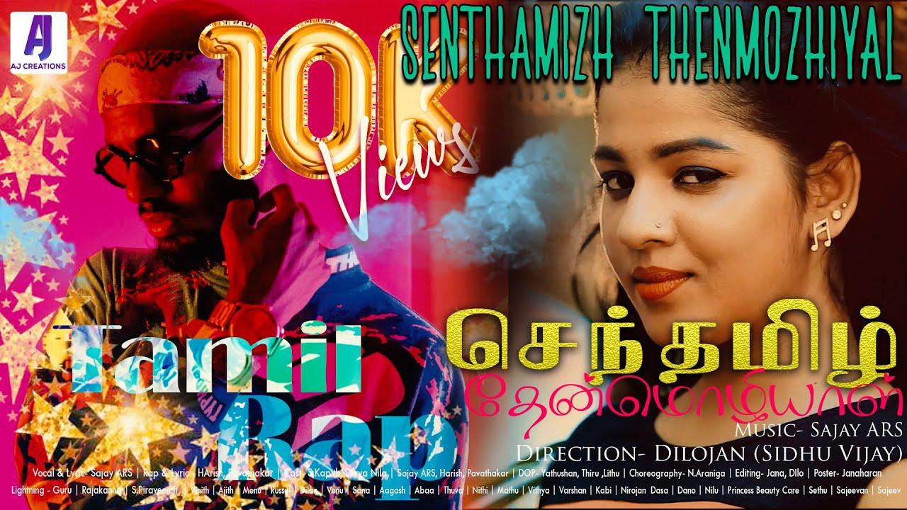 Senthamizh Thenmozhiyal | Old Vs New | Super hit Tamil song | Rap Song