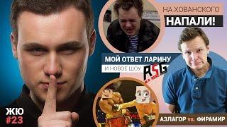 ЖЮ#23 / Ответ Ларину, драка с Хованским, Фирамир vs. Азлагор