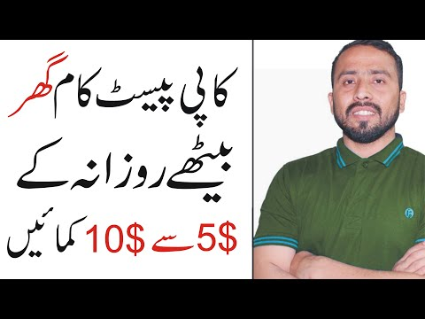 Earn $5 Daily With Easy Copy Paste Work || How To Earn Money Online In Pakistan Free At Home