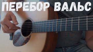 ПЕРЕБОР ВАЛЬС УРОК ИГРЫ НА ГИТАРЕ, 2 варианта игры, подробный разбор