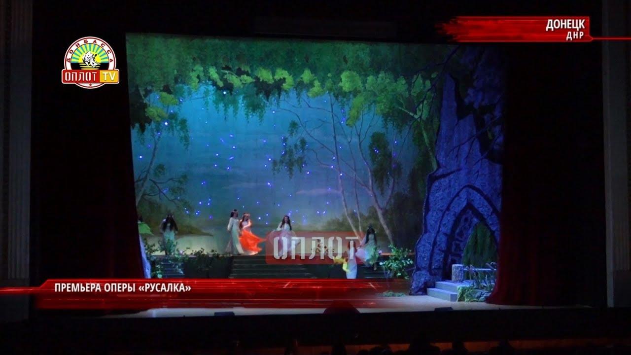 • Премьера оперы «Русалка»